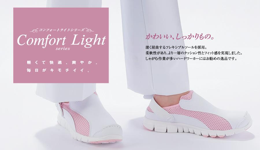 キャンペーン「コンフォート・ライト」
