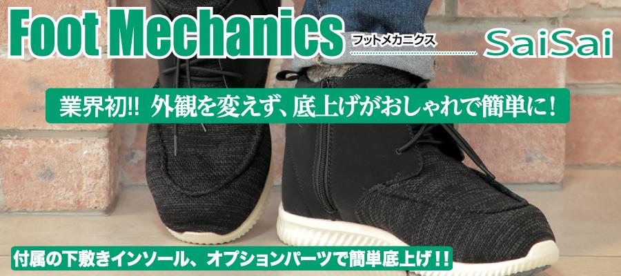 SAISAI footmechanics ブーツ