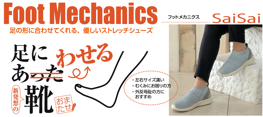 SAISAI footmechanics スニーカー