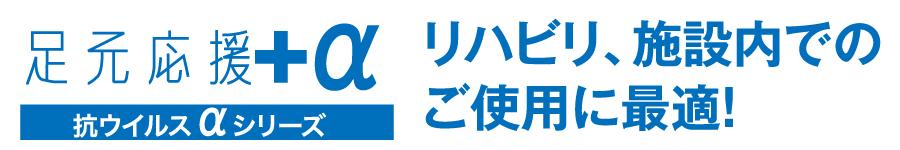 足元応援+α